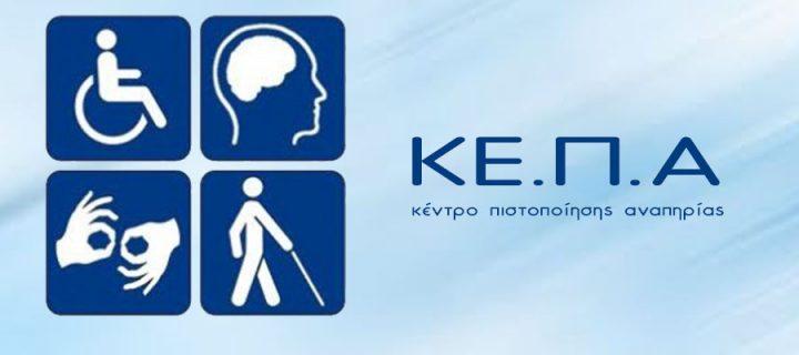 Νέες Ρυθμίσεις από τα Κέντρα Πιστοποίησης Αναπηρίας