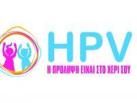 HPV η πρόληψη είναι στο χέρι σου