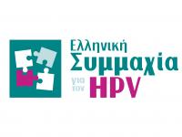 Ελληνική Συμμαχία για τον HPV : «Ενώνουμε δυνάμεις! Μειώνουμε τον κίνδυνο!»