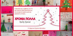 Καλά Χριστούγεννα με αγάπη…
