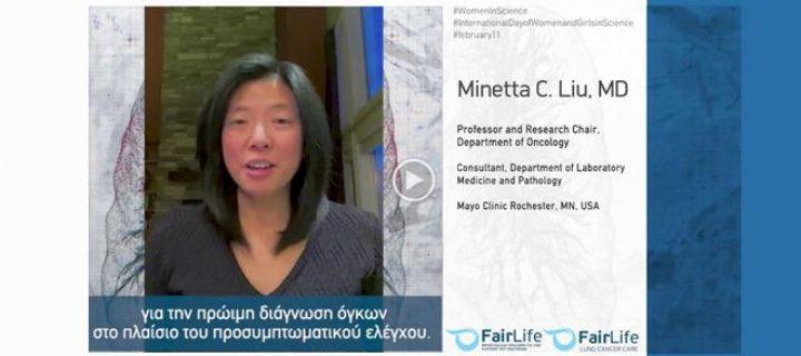 Παγκόσμια Ημέρα Γυναικών στην Επιστήμη : Μήνυμα ελπίδας για τους ασθενείς με καρκίνο του πνεύμονα από τη διακεκριμένη ογκολόγο-ερευνήτρια Minetta Liu